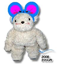 2008kumaco.jpg