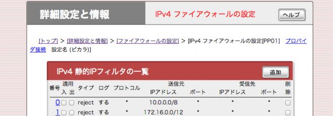 スクリーンショット 2013-10-13 10.31.16