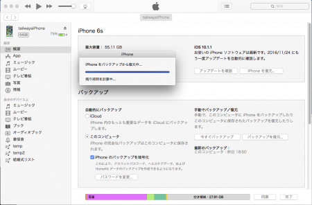 itunes_window