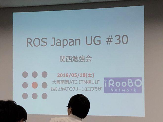 ROS Japan UG #30 ROS2講習会に参加しました。 | Dream Drive !!